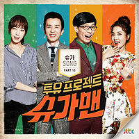 Red Velvet-sugar man .mp3
