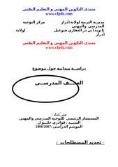 (2) ظاهرة العنف في المدارس.doc