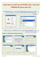How To Install ArcGIS 10 Desktop On Windows XP.pdf