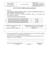 Ф2 СОП 03-02-16 Анализ заявки 402-19 о  01.07.2019 2ч.docx