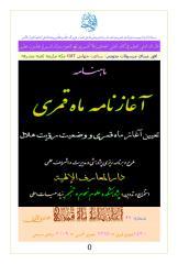 Aghaaznaame-Jomaadaa1-1430.pdf