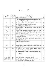 projetloifinances2011.pdf
