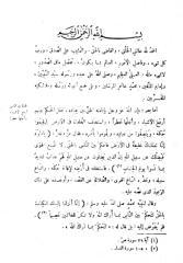 أخبار القضاة 1-محمد وكيع.pdf