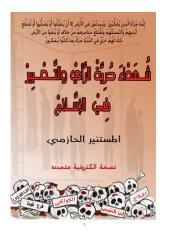 شهداء حرية الرأي والتعبير في الإسلام حتى القادري المعتمدة  2017=07-31 .pdf