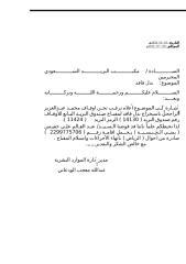 خطاب تفويض البريد السعودي استخراج بدل فاقد عبدالعالم.doc