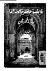 قرطبة حاضرة الخلافة فى الاندلس الجزء 1.pdf