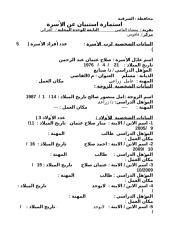 صلاح عثمان عبدالرحمن.doc