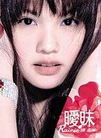 Rainie Yang - 曖昧 My Intuition (Ai Mei)