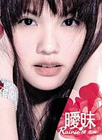 Rainie Yang - 單眼皮 Single Eyelid (Dan Yan Pi)