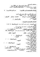 خالد محمد علي احمد.doc