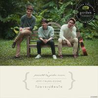 Jeff , Thurs  ,Ozone Garden Music - ไม่อาจเปลี่ยนใจ.mp3