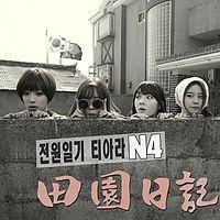 T-ara N4 - Countryside Life (ft. Duble Sidekick and SPEED's Taewoon).mp3