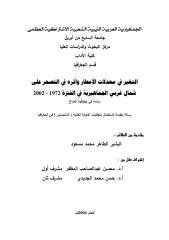 رسالة ماجستير التغير في معدلات الأمطار وأثره في التصحر على شمال غربي الجماهيرية.pdf