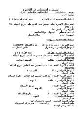 علي حسين عبد القادر طة.doc