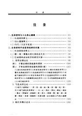 掌纹诊病实用图谱.pdf