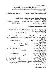 صلاح عبد السلام محمد السيد.doc