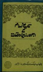 16 PTB _ Tarikh Islam k Aham r Zareen Waqiat_Abdul Latif_1975.pdf