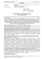 0234-44 - Республика Татарстан, г. Казань, ул. Кл. Цеткин, д. 9.docx