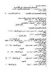 وليد عثمان سلامة تمراز.doc