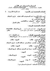 عبد المنعم عبد اللة عطية.doc