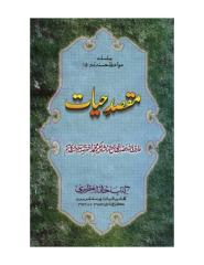Maqsad_e_Hayat.pdf