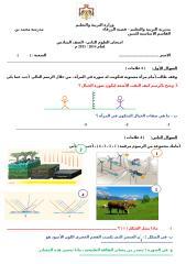 امتحان سادس ثاني.. 2015.doc