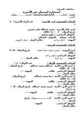 محمد عبدالله على حسن.doc