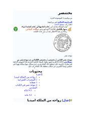 و الملك النمرود بختنصر.doc