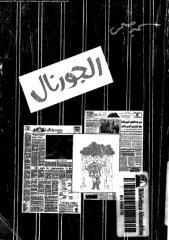 aljwrnal-mn-alsfhh-alawly-sbh-ar_PTIFF.pdf