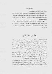 سیرت رسول الله 2.pdf