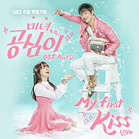 My First Kiss - MINAH (Girl s Day) - Beautiful Gong Shim OST Part.2 (1).mp3