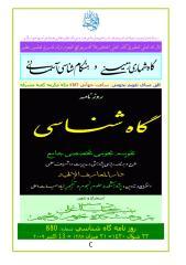 23SHawwaal1430.pdf