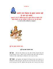 lalkitab-hindi.pdf