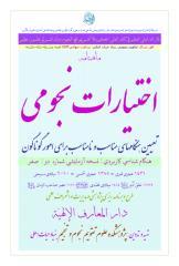 Ekhtiyaaraate-Nojumi-Safar1431.pdf