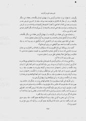 سیرت رسول الله 5.pdf