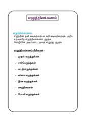 illakanam1.pdf