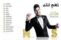 ---محمد السالم - وفي (حصريا) - 2016 - (Mohamed Alsalim - Wafi (Exclusive Lyric Clip.mp3