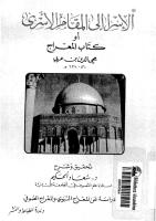 مكتبة التصوف الاسلامي كتب مجانيه ______