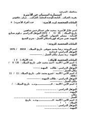 محمد عبدالرحمن محمد.doc