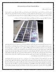 2-من چگونه توانستم یک تولید کننده برق خورشیدی بسازم فارسی.pdf