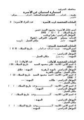 محمد السيد حسن.doc