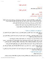 كتاب فــــن القيادة.pdf