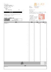 1801イッカツ御請求書_株式会社フォレスト御中.pdf