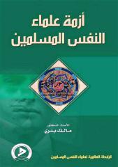 مالك بدرى - ازمة علماء النفس المسلمين.pdf