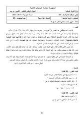 الفرض 02_7.pdf