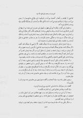 سیرت رسول الله 7.pdf