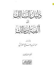 شرح ألفيه ابن مالك.pdf