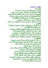 ثوابت إعرابية.doc
